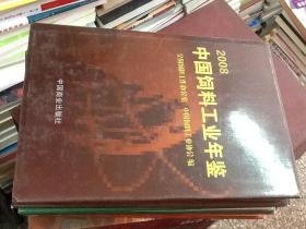 中国饲料工业年鉴.2008