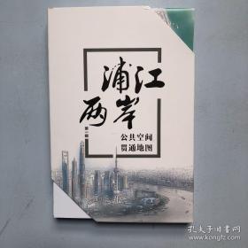 浦江两岸 公共空间贯通地图(内含6套4K精美彩色地图)(第一辑 )(一版一印,全新 未拆封)