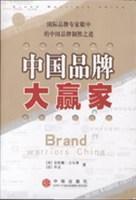 中国品牌大赢家