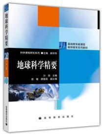 地球科学精要 沙润 高等教育出版社 9787040123579
