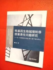 转基因生物越境转移损害责任问题研究:以《生物安全议定书》第