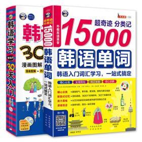 韩语学习零起点30天入门+超奇迹分类记15000韩语单词入门学习(套装2册)