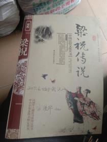 中国民俗文化丛书:梁祝传说