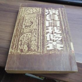 民国版--苏联文学丛书《演员的自我修养》新知书店民国37年3版
