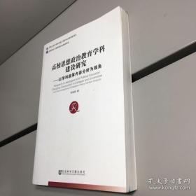 【正版】高校思想政治教育学科建设研究