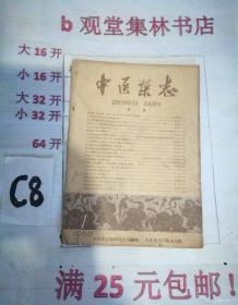 中医杂志1960-----1----------满25元包邮