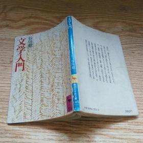 日文 文学入门