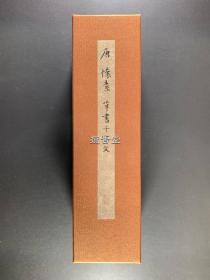 二玄社 唐 怀素 小草千字文    手卷   原装裱 1981年   复制品  如同真迹 33.7 x 1730.0 cm  有外函