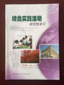 【旧教材低价促销】综合实践活动 研究性学习  八年级(上册)修订版