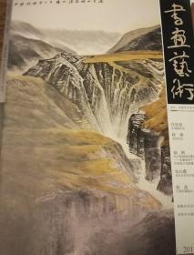 书画艺术 2012年第3期