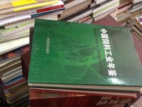 中国饲料工业年鉴.2006/2007