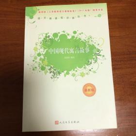 中国现代寓言故事