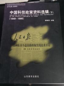 中国科技政策资料选辑:1949-1995(下)