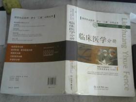 """国家执业医师、护士""""三基""""训练丛书:临床医学分册"""