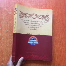 克珠·格勒白桑文集 : 藏文