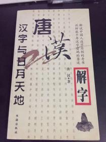 唐汉解字:汉字与日月天地