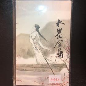 水墨金庸·明信片套装 感恩回馈书友仅售45元