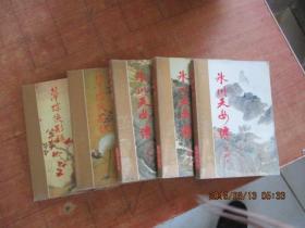 冰川天女传(上中下)、萍踪侠影录 上下 2套合售