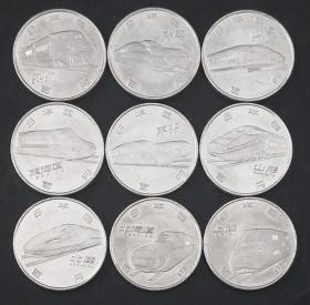 【全新正品9枚大全套】日本央行《日本新干线高铁》正规纪念币 全套9枚 第一组第二组纪念币全了