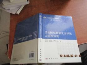 中国城市活动断层探测丛书:活动断层地震灾害预测方法与应用