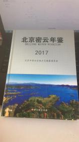 北京密云年鉴2017(带光盘)