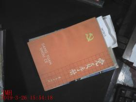 党员手册 1987