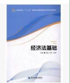 二手正版 经济法基础 张虹 经济管理出版社 9787509631010