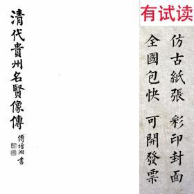 【复印件】清代贵州名贤像传-1946年版--北平图书馆西南文献丛刊