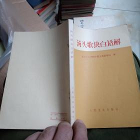 1972年有毛主席语录《汤头歌诀白话解》品佳
