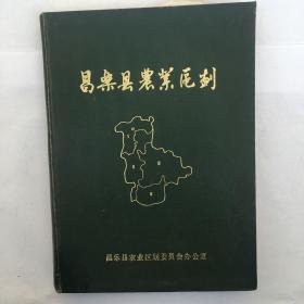 昌乐县农业区划(精装本)