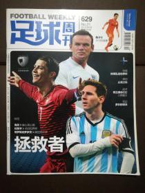 足球周刊2014.21(16开)