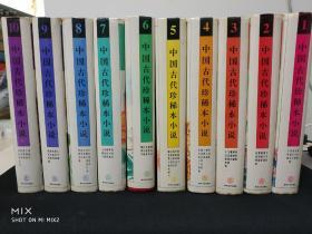 中国古代珍稀本小说(全十册)