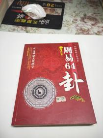 周易六十四卦(中国传统文化书系)