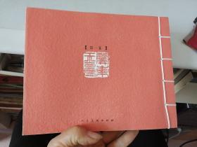 关玉良奥运艺术作品集圆梦2008(附原作版)第一卷