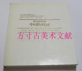 日本大坂市立东洋陶磁美术馆展出之 杨永德收藏 中国陶枕 硬精装 品好