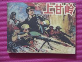 上甘岭(1964年9月一版五印)