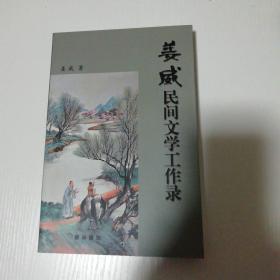 姜威民间文学工作录   A418