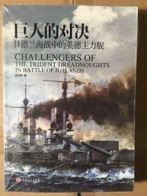 (塑封全新)巨人的对决:日德兰海战中的主力舰 指文图书