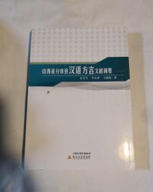 山西省分市县汉语方言文献辑要 方言类