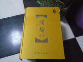 周易全鉴 珍藏版(精装)