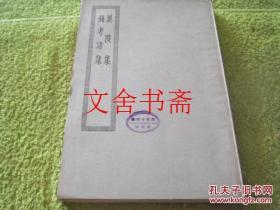 【正版现货】四部丛刊初编 毘陵集 钱考功集 馆藏