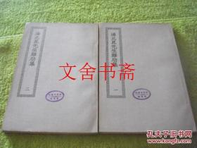 【正版现货】四部丛刊初编 济北晁先生鸡肋集 第一、二册 1、2 馆藏