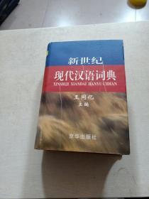 新世纪现代汉语词典 【大32开精装本】