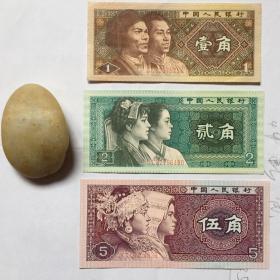 第四版人民币一角8001二角8002五角8005小面额全套三张(发货时号码是随机的)
