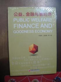 公益金融与善经济 未开封