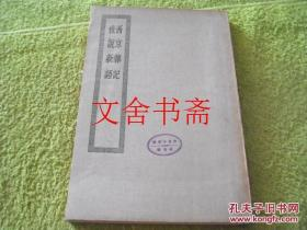 【正版现货】四部丛刊初编 西京杂记 世说新语 馆藏