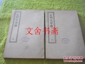 【正版现货】四部丛刊初编 石门文字禅 全二册 馆藏