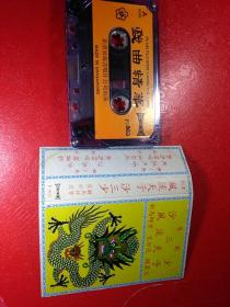 老磁带---戏曲精华.。一盒磁带。新嘉坡梅花唱片公司出品。