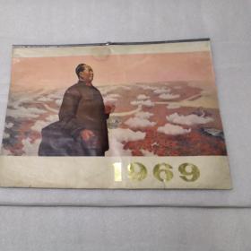 1969年油画挂历,中国化工进出口总公司出品,不缺页,保真,保老