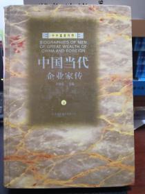中国当代企业家传(下)